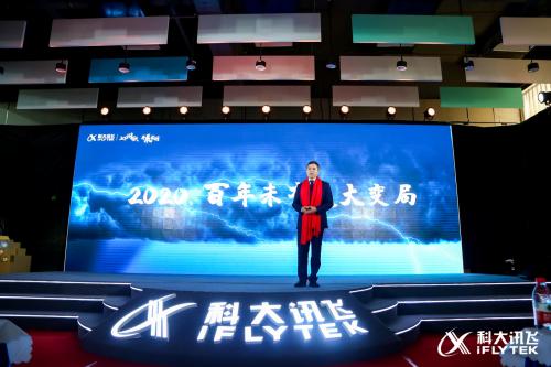 科大讯飞吴晓如:技术顶天敢为人先 聚力三大攻坚行动