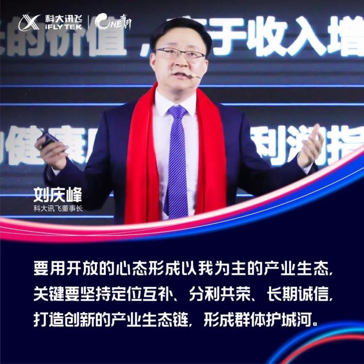 十亿用户千亿收入!刘庆峰提出人工智能2.0时代目标