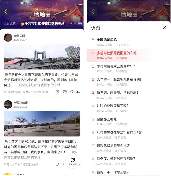 百度地图时光机里看家乡、逛广州新春花市,云端过年气氛一样浓!