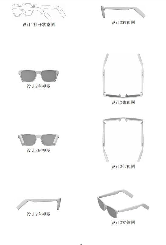 """华为公布一项""""眼镜""""外观设计专利 Eyewear三代产品长这样?"""