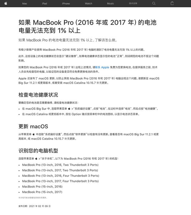 苹果发布新维修计划 2016和2017款MacBook Pro可免费更换电池