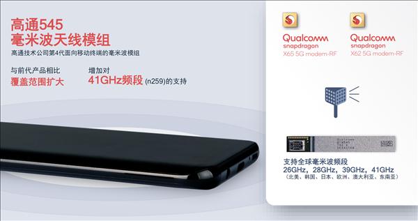高通5G芯片骁龙X65采用可升级架构,加入AI天线调谐技术