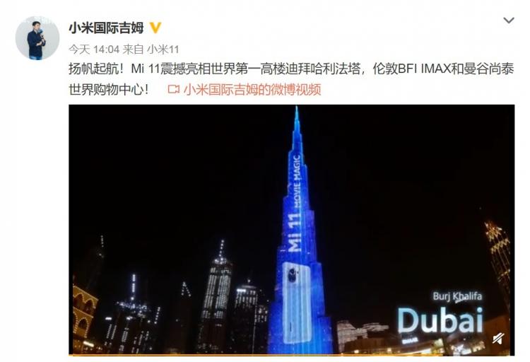 小米11亮相世界第一高楼迪拜哈利法塔 展现进军海外高端市场信心