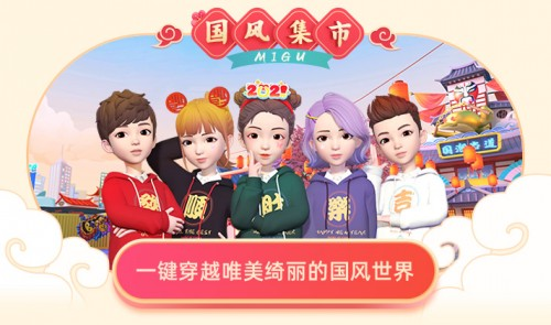5G云拜年,AI造年味:中国移动咪咕科技+文化创新,解锁云上中国年
