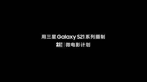 三星Galaxy S21 5G系列拍摄 奥运冠军陈露导演 微电影《希望》上线