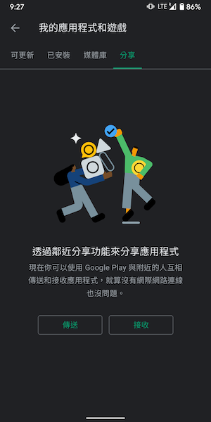 Android的Nearby Share开始允许用户分享应用