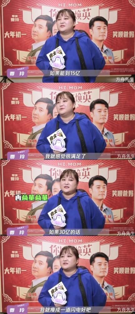 《李焕英》票房破30亿,贾玲回应瘦成闪电:电影下映后我就开始减肥
