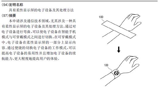 看完88个专利,我开始仰望华为折叠屏的远大前程