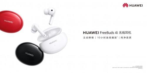 全民真无线时代,华为FreeBuds 4i预售开启
