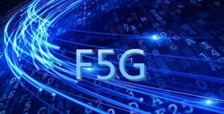 F5G品质宽带:构筑运营商差异化竞争力 提升用户网络体验