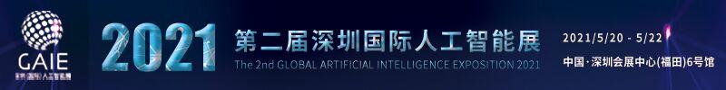 2021第二届深圳(国际)人工智能展
