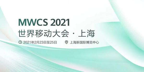 """华为将在""""2021世界移动大会 上海""""上展示5G超级刀片站"""
