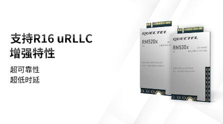 移远通信率先推出支持3GPP R16协议的第二代5G模组