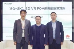 """华为发布""""5G+8K"""" 3D VR FOV采编播解决方案"""
