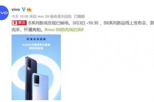 vivo S9官方海报公布:极致轻薄+双色云阶设计