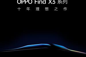 OPPO Find X3系列将于3月11日亮相,十年理想之作实现手机色彩新突破