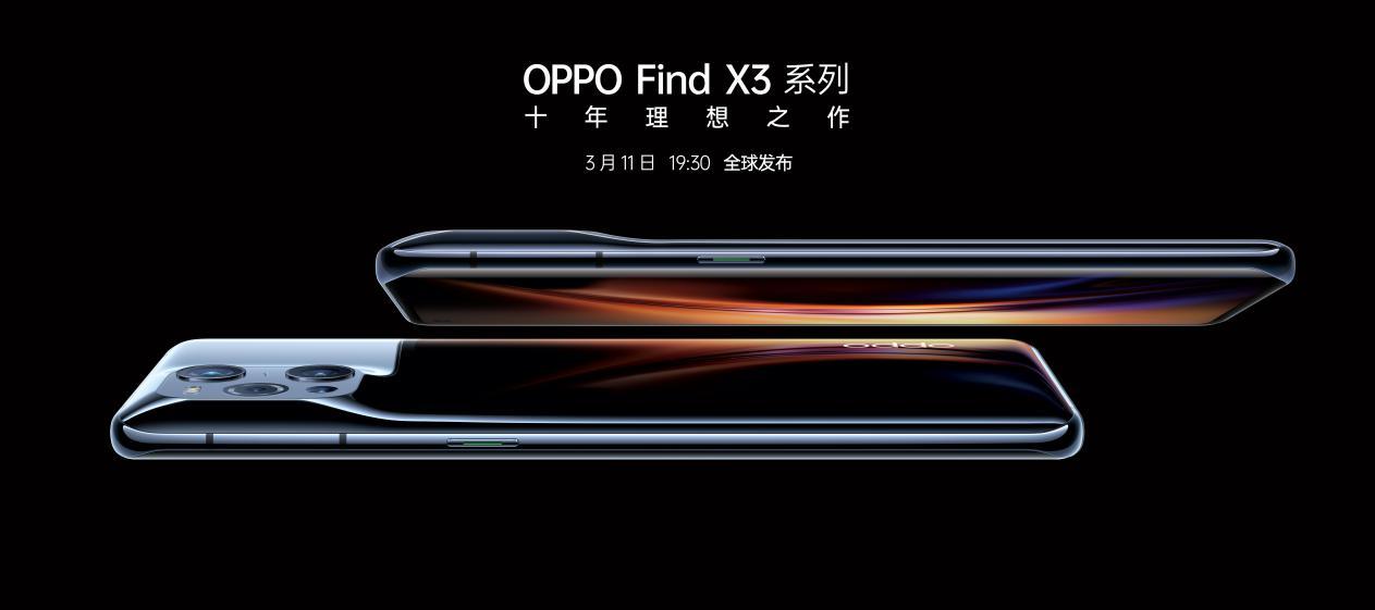 超强阵容助力OPPO Find X3,十年理想之作明日发布