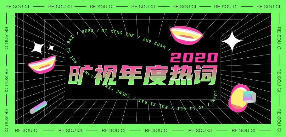 旷视科技发布年度热词集锦 回顾企业2020年AI大事记