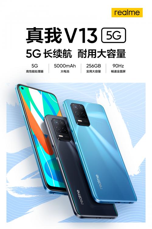 大容量长续航5G手机,realme 真我V13正式发布,售价1599起