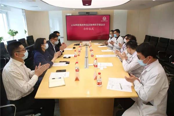 云从科技集团向北京协和医学基金会捐赠轻舟医疗平台及相关服务
