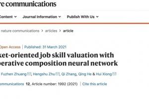 百度研究成果突破创新 AI+人才管理领域相关论文获《自然》子刊收录