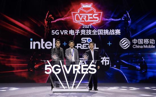 英特尔携手北京移动和当红齐天打造颠覆性5G VR电竞体验