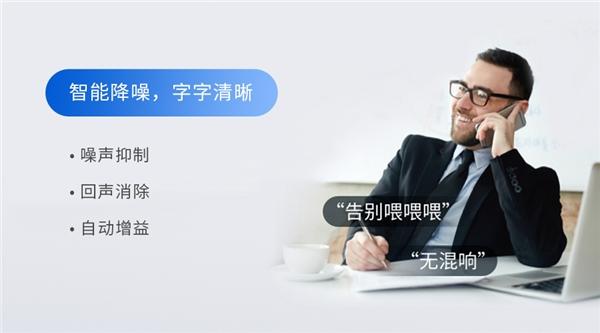 思必驰会议魔方M1,用AI激活企业生产力