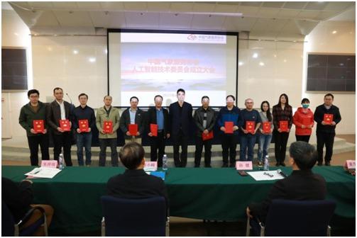 中国气象服务协会人工智能技术委员会召开成立大会