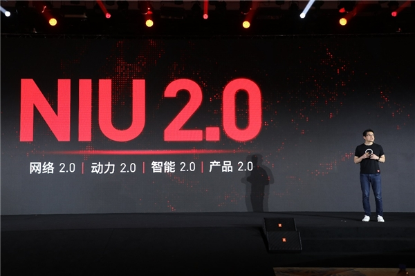 小牛电动启动NIU 2.0战略 引领两轮电动车行业创新