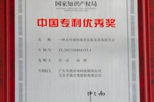 亨通荣获国家级知识产权领域最高级别荣誉