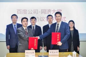 百度和同济大学签署重磅战略协议,双方共同助力科技强国建设
