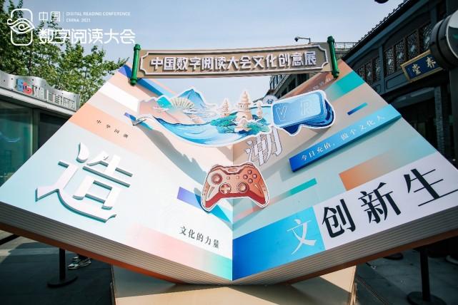2021中国数字阅读大会盛大开幕 中国移动咪咕助力产业数智化升级