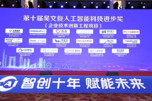 吴文俊人工智能科学技术奖颁发 传音以技术创新赋能高质量发展