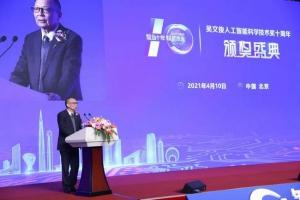 中国工程院院士李德毅:新一代人工智能如何从传统人工智能中脱颖而出