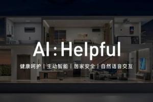 云米陈小平:云米开启全新AI:Helpful战略