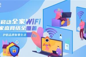 中国移动全家WiFi让家庭网络全覆盖,护航品质智慧生活