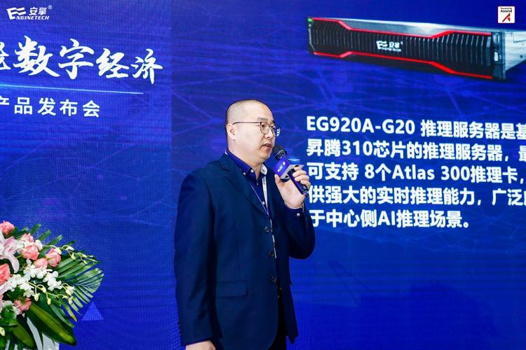 """""""打造智能算力 赋能数字经济""""——2021安擎昇腾AI服务器产品发布会在京成功举行"""