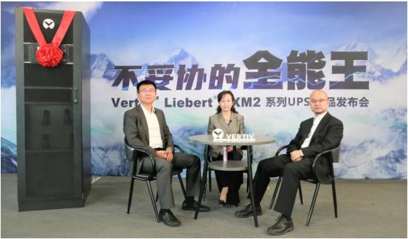 维谛技术(Vertiv)重磅发布Liebert EXM2系列中功率UPS新品
