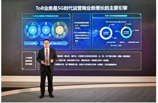 深化云网融合,新华三携手运营商智绘5G新价值