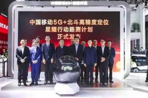 """中国移动发布""""5G+北斗高精度定位""""星耀行动路测计划"""