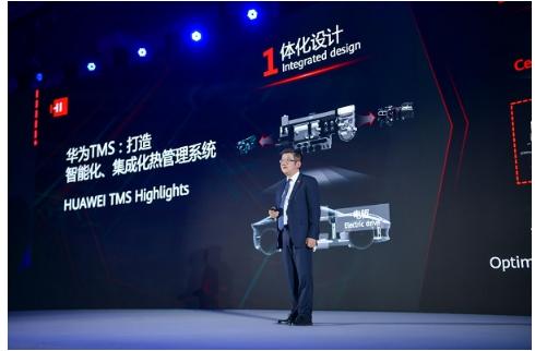 华为发布业界集成度最高的智能汽车热管理解决方案