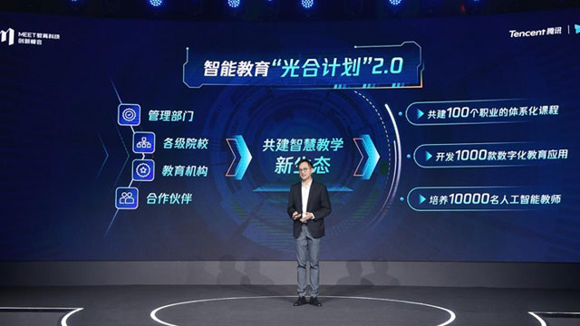 """腾讯教育推出""""光合计划""""2.0:将助力培养1万名人工智能教师"""