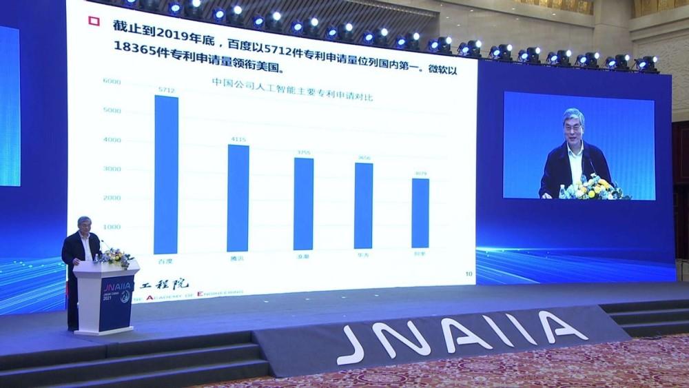 潘云鹤:人工智能应用的先发区要鼓励使用中国自己的平台
