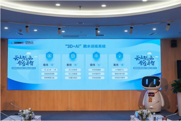 """中国跳水队新来的""""AI教练"""" 背后隐藏着怎样的黑科技"""