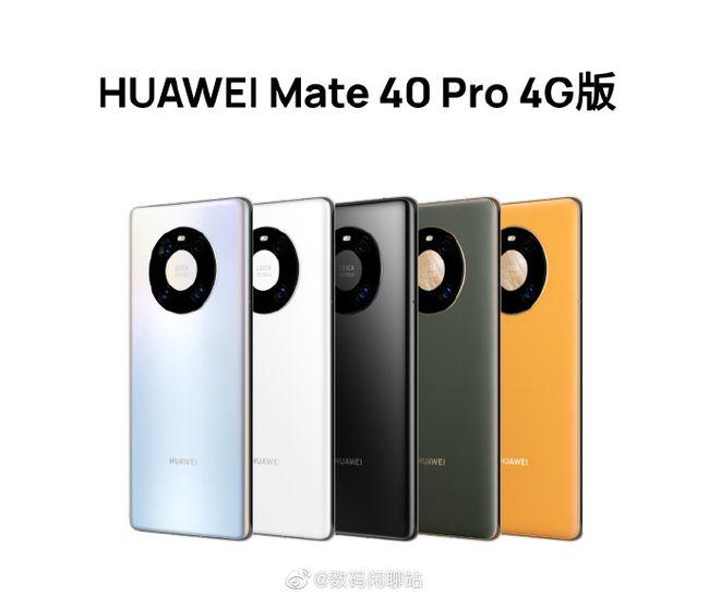 华为官网上线Mate 40 Pro 4G版,预装鸿蒙OS