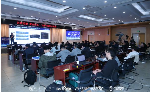 飞桨中国行入合肥,赋能当地企业智能化升级