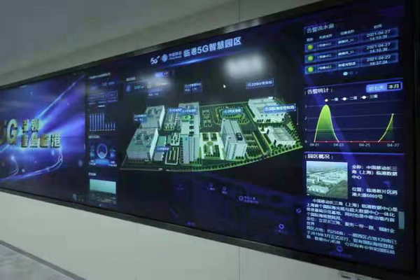 上海移动智慧双千兆服务智慧临港助力临港领跑数字化转型