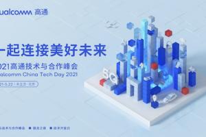 来水立方体验未来生活方式,2021高通技术与合作峰会即将开幕