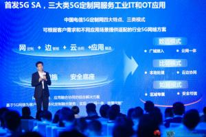 中国电信精彩亮相华为5G智能制造峰会携手共助工业企业数字化转型
