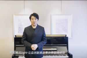 腾讯Light·公益创新挑战赛圆满收官,郎朗担任公益传播大使